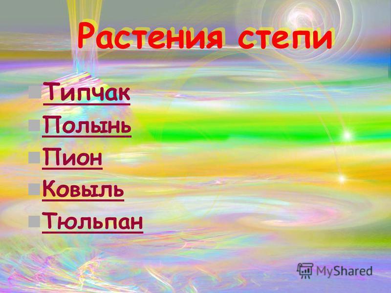 Растения степи Растения степи Типчак Полынь Пион Ковыль Тюльпан