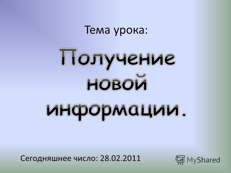 Тема урока: Сегодняшнее число: 28.02.2011