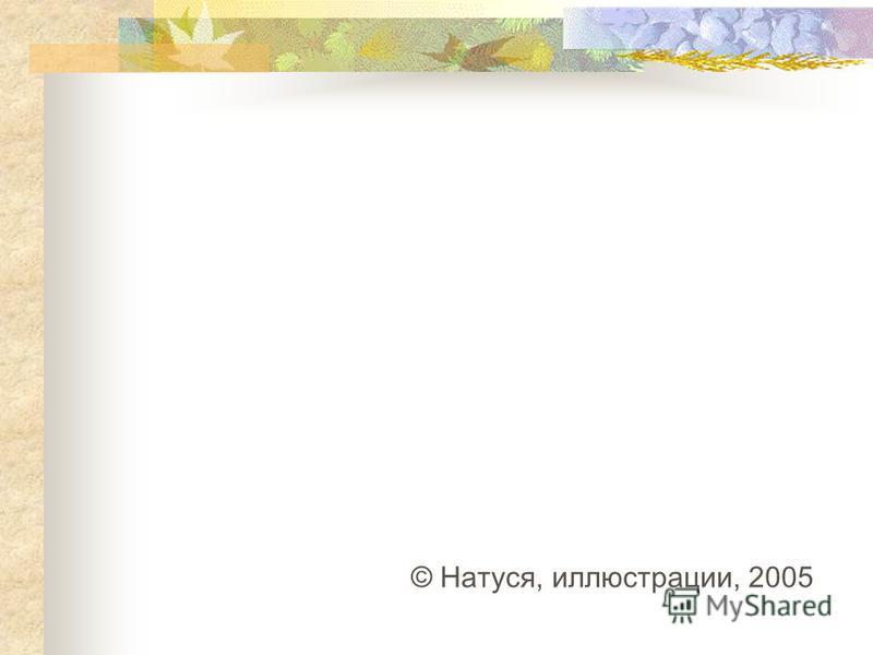 © Натуся, иллюстрации, 2005