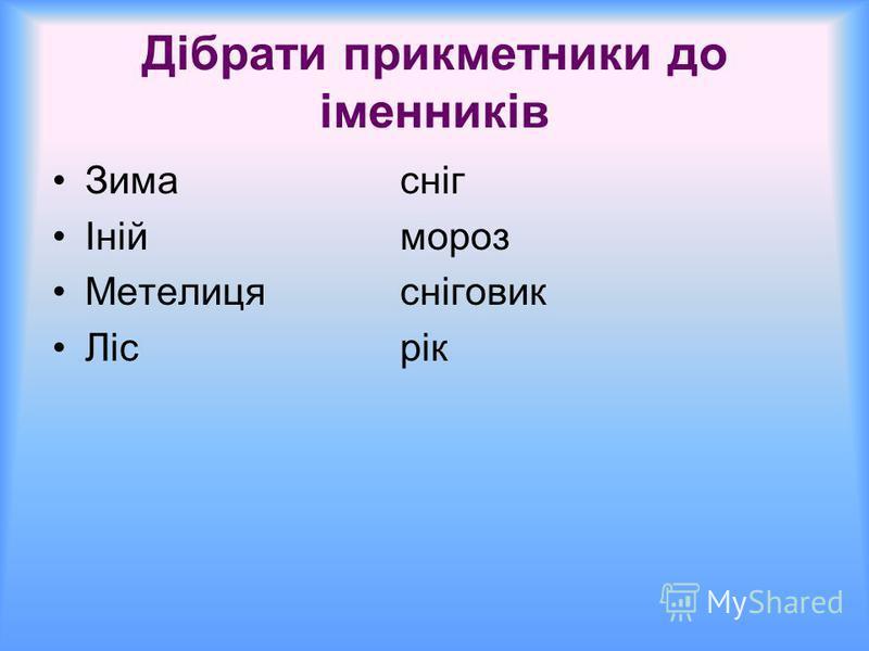 Дібрати прикметники до іменників Зимасніг Ініймороз Метелицясніговик Лісрік