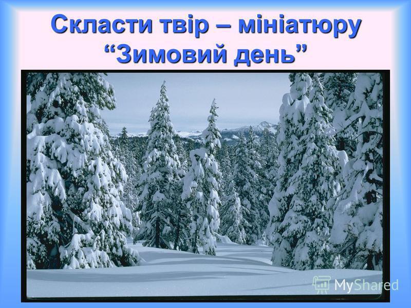 Скласти твір – мініатюру Зимовий день