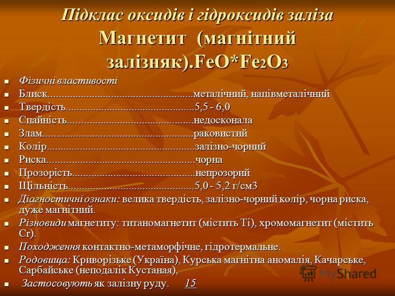 Підклас оксидів і гідроксидів заліза Магнетит (магнітний залізняк).FeO*Fe 2 O 3 Фізичні властивості Фізичні властивості Блиск.....................................................металічний, напівметалічний Блиск.......................................