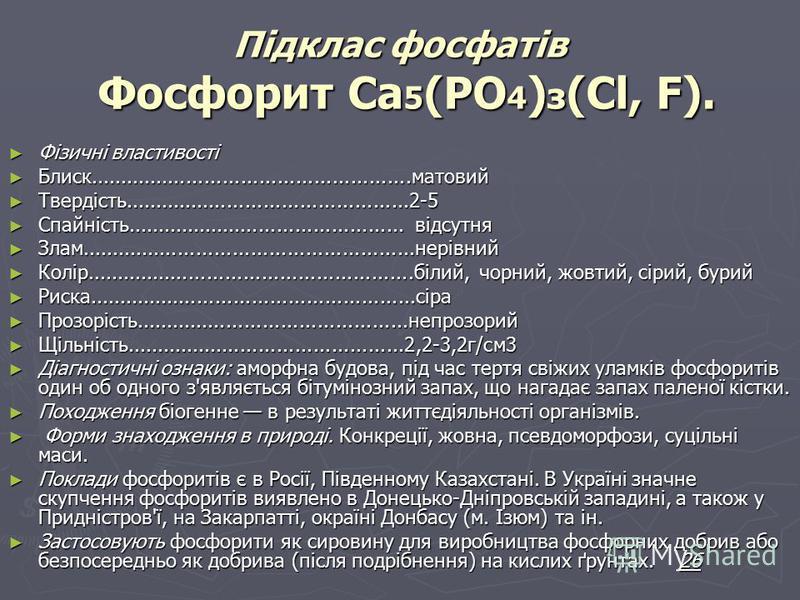 Підклас фосфатів Фосфорит Са 5 (РО 4 ) з (Сl, F). Фізичні властивості Фізичні властивості Блиск.....................................................матовий Блиск.....................................................матовий Твердість...................