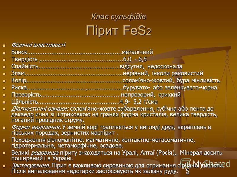 Клас сульфідів Пірит FeS 2 Фізичні властивості Фізичні властивості Блиск.....................................................металічний Блиск.....................................................металічний Твердість,...................................