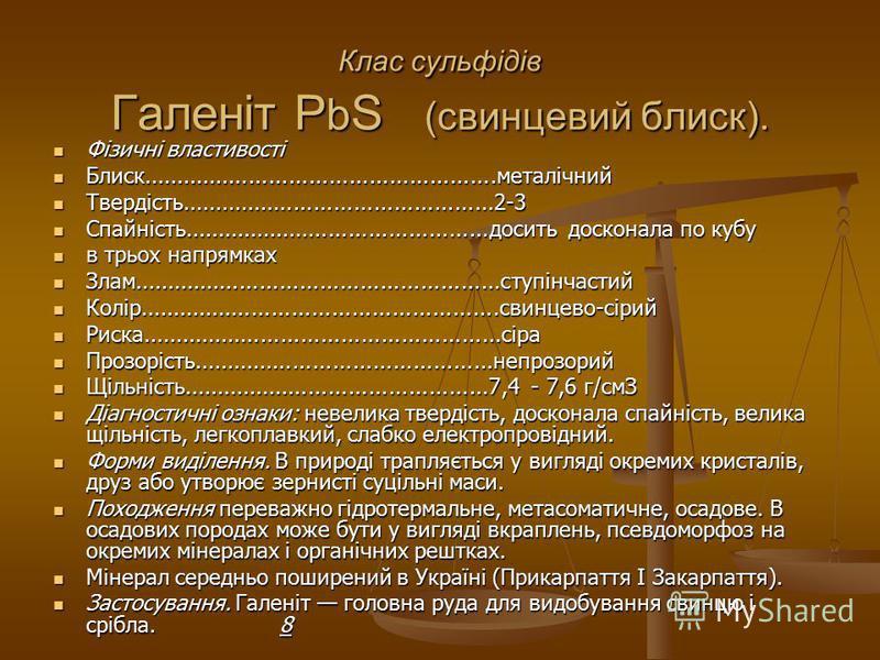 Клас сульфідів Галеніт Р b S (свинцевий блиск). Фізичні властивості Фізичні властивості Блиск.....................................................металічний Блиск.....................................................металічний Твердість...............