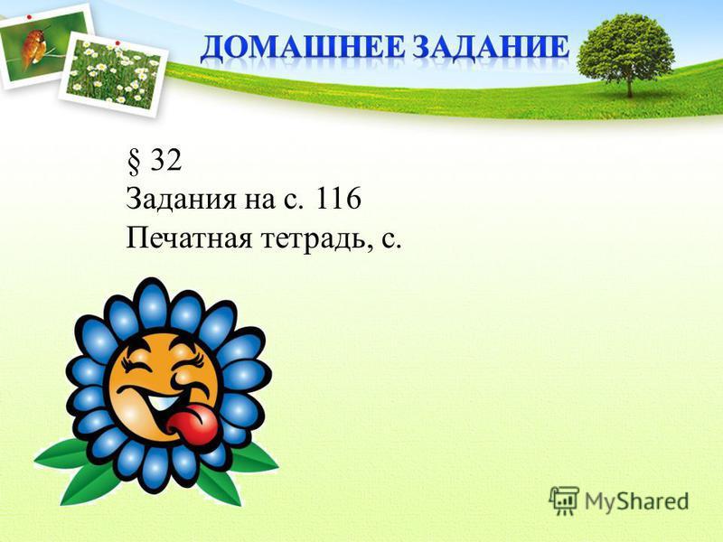 § 32 Задания на с. 116 Печатная тетрадь, с.