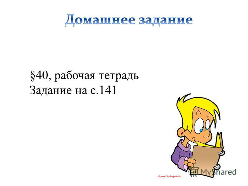 §40, рабочая тетрадь Задание на с.141