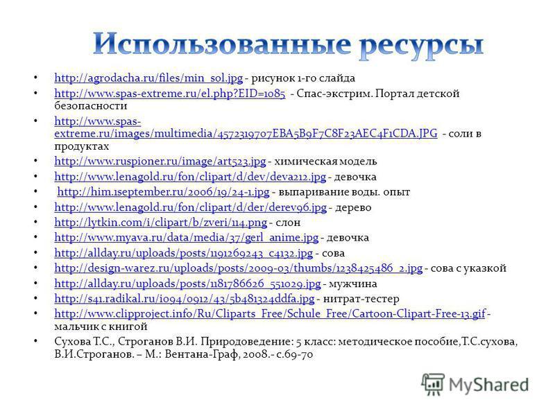 http://agrodacha.ru/files/min_sol.jpg - рисунок 1-го слайда http://agrodacha.ru/files/min_sol.jpg http://www.spas-extreme.ru/el.php?EID=1085 - Спас-экстрим. Портал детской безопасности http://www.spas-extreme.ru/el.php?EID=1085 http://www.spas- extre