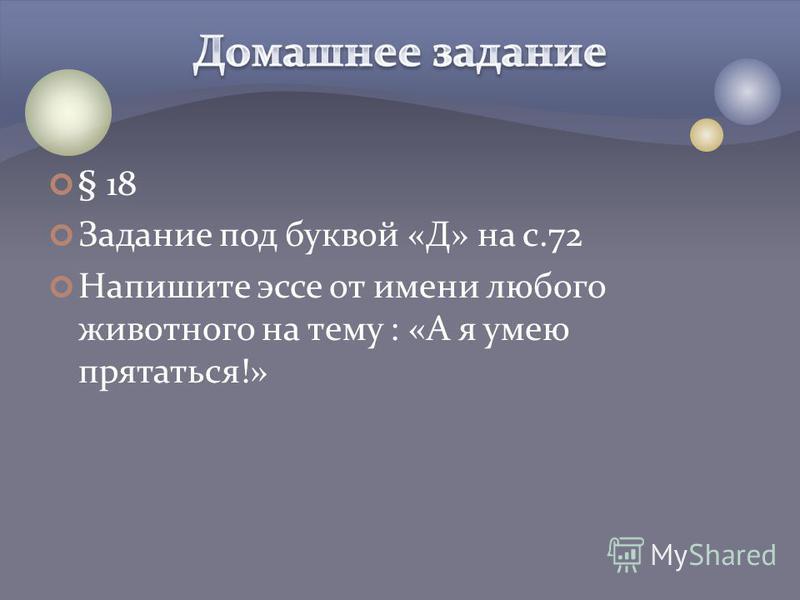 § 18 Задание под буквой «Д» на с.72 Напишите эссе от имени любого животного на тему : «А я умею прятаться!»