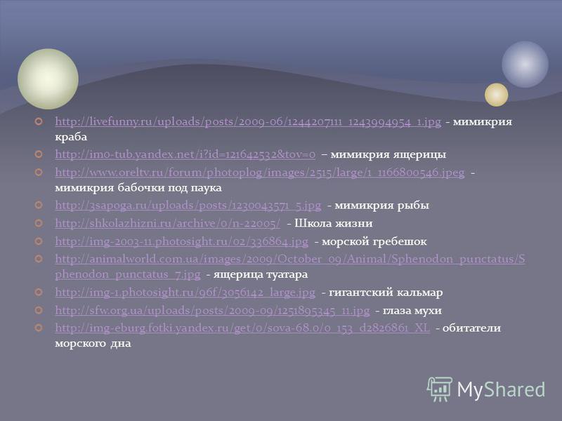 http://livefunny.ru/uploads/posts/2009-06/1244207111_1243994954_1. jpg - мимикрия краба http://livefunny.ru/uploads/posts/2009-06/1244207111_1243994954_1. jpg http://im0-tub.yandex.net/i?id=121642532&tov=0 – мимикрия ящерицы http://im0-tub.yandex.net