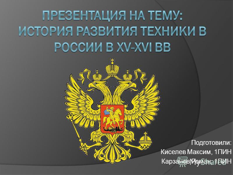 Подготовили: Киселев Максим, 1ПИН Карзанов Роман, 1ПИН