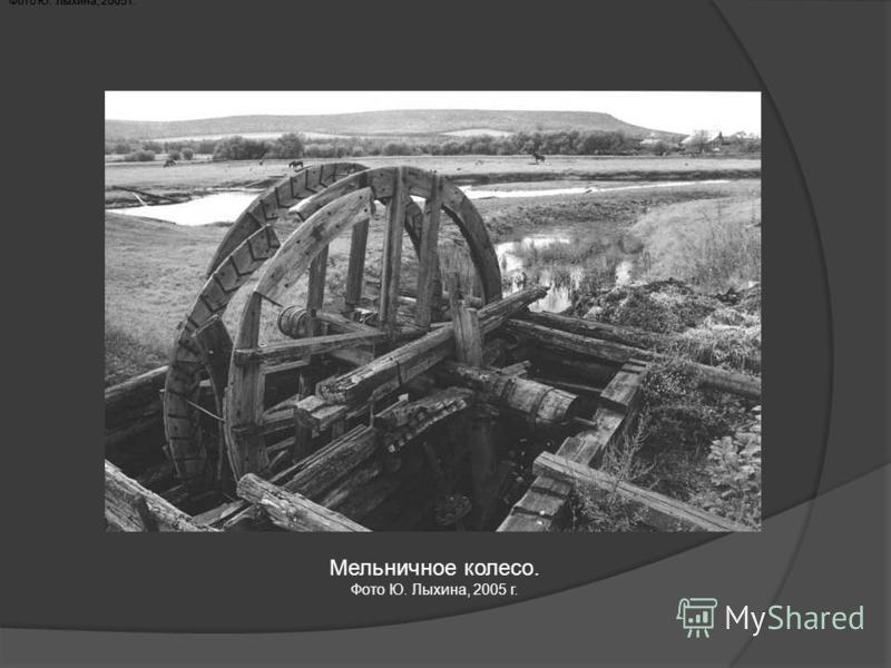 Мельничное колесо. Фото Ю. Лыхина, 2005 г. Фото Ю. Лыхина, 2005 г.