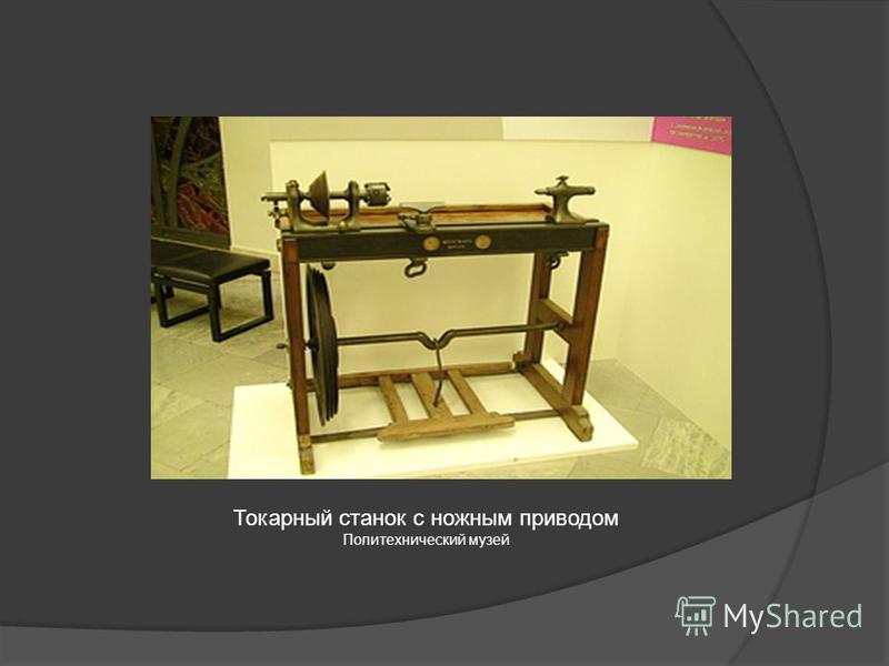 Токарный станок с ножным приводом Политехнический музей
