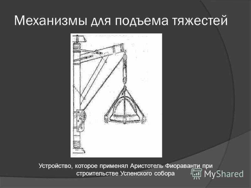Механизмы для подъема тяжестей Устройство, которое применял Аристотель Фиораванти при строительстве Успенского собора