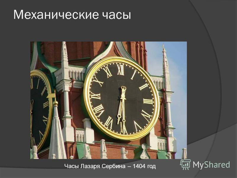 Механические часы Часы Лазаря Сербина – 1404 год