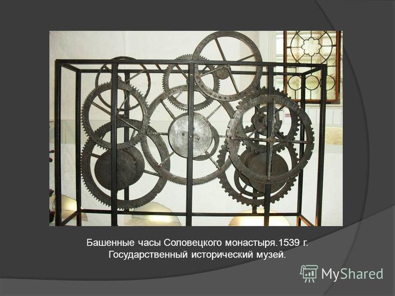 Башенные часы Соловецкого монастыря.1539 г. Государственный исторический музей.
