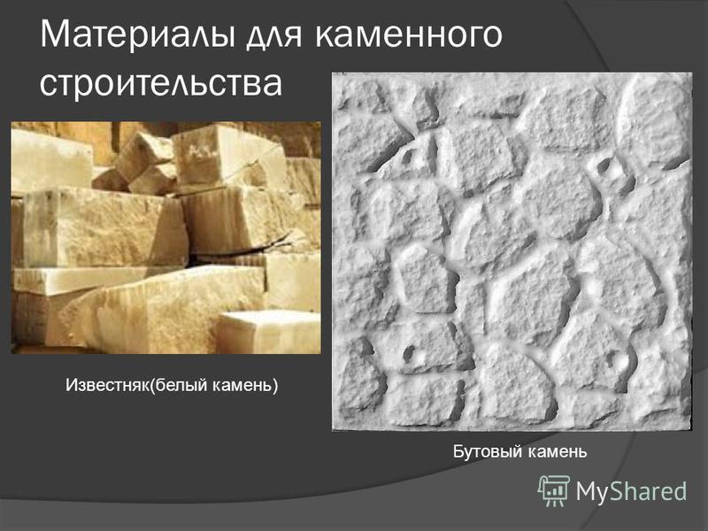 Материалы для каменного строительства Известняк(белый камень) Бутовый камень