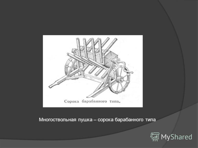 Многоствольная пушка – сорока барабанного типа