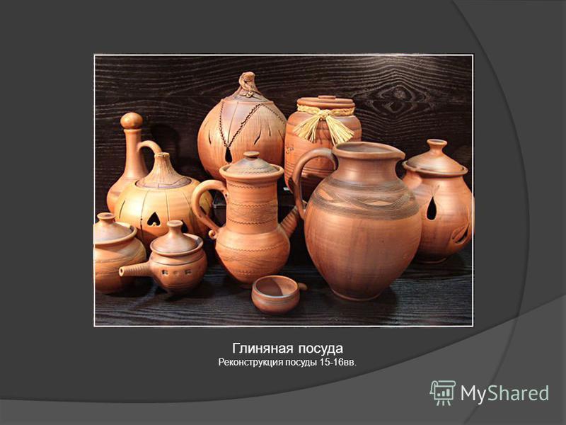 Глиняная посуда Реконструкция посуды 15-16 вв.