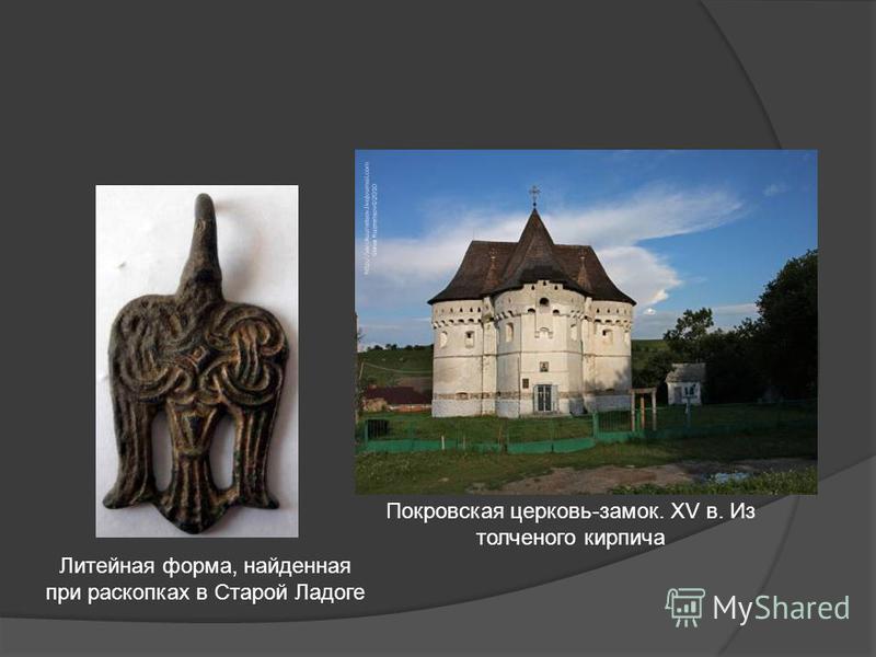 Литейная форма, найденная при раскопках в Старой Ладоге Покровская церковь-замок. XV в. Из толченого кирпича
