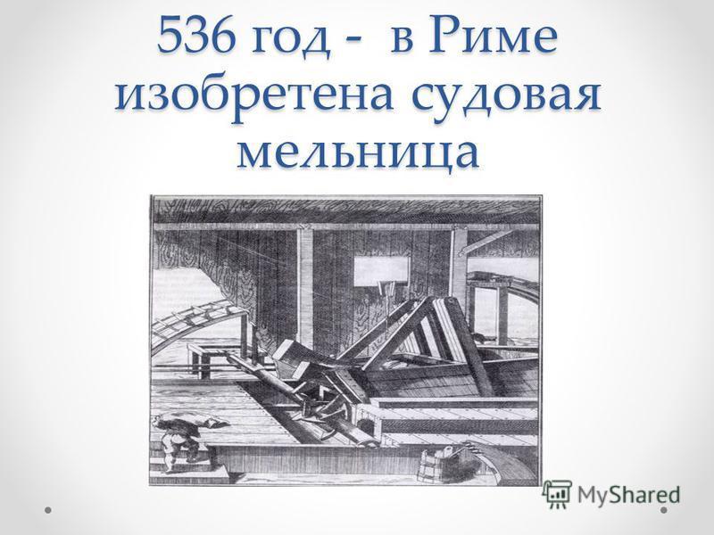 536 год - в Риме изобретена судовая мельница
