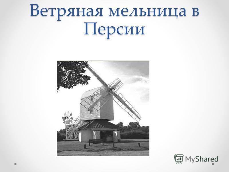 Ветряная мельница в Персии