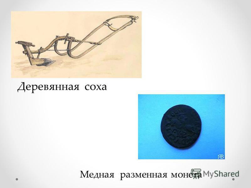 Деревянная соха Медная разменная монета