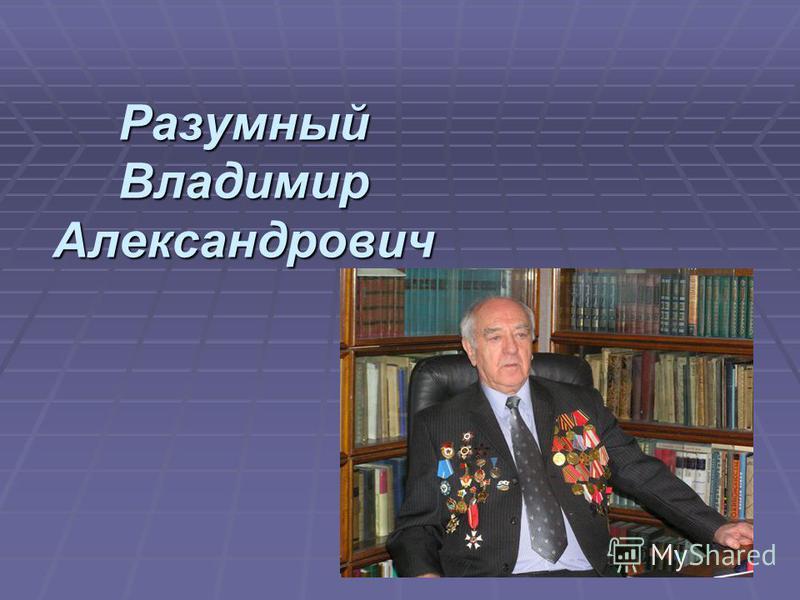 Разумный Владимир Александрович