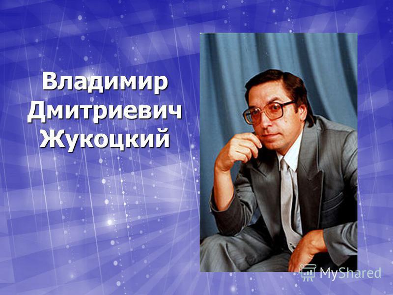 Владимир Дмитриевич Жукоцкий