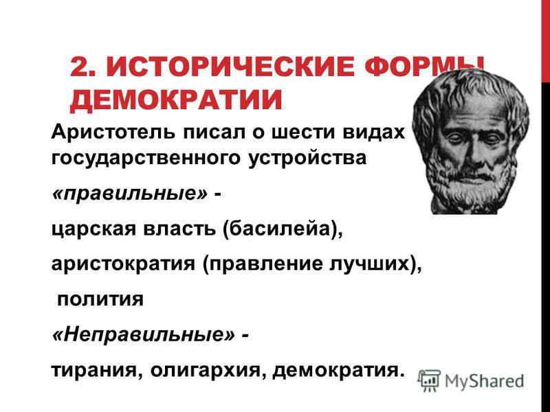 ФРАНЦУЗСКИЙ ЛИТЕРАТОР Н.- С. ШАМФОР (1741- 1794) ПИСАЛ: «Я – это все, остальное – ничто; вот деспотизм и его сторонники. Я – это другой, другой – это я: вот народный режим и его приверженцы. А теперь – решайте сами.»