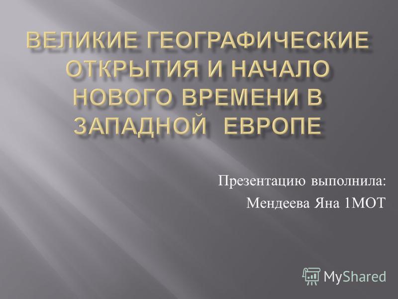 Презентацию выполнила : Мендеева Яна 1 МОТ
