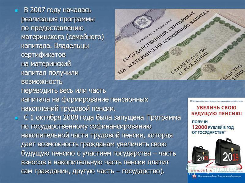 В 2007 году началась В 2007 году началась реализация программы реализация программы по предоставлению по предоставлению материнского (семейного) материнского (семейного) капитала. Владельцы капитала. Владельцы сертификатов сертификатов на материнский