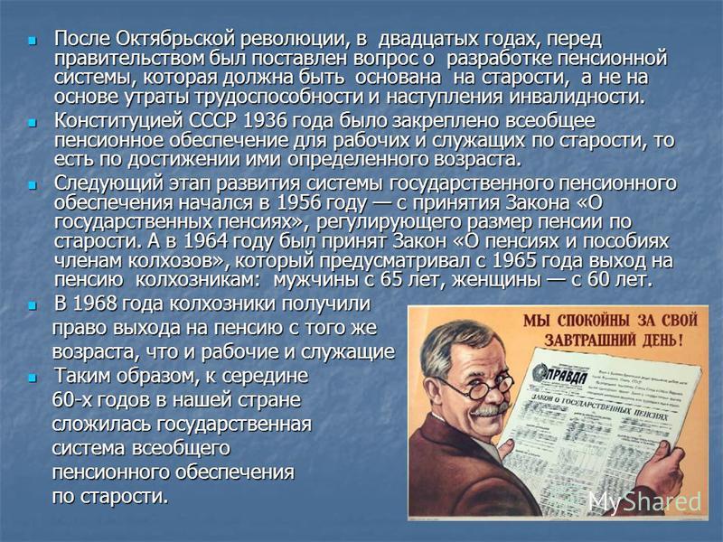 После Октябрьской революции, в двадцатых годах, перед правительством был поставлен вопрос о разработке пенсионной системы, которая должна быть основана на старости, а не на основе утраты трудоспособности и наступления инвалидности. После Октябрьской