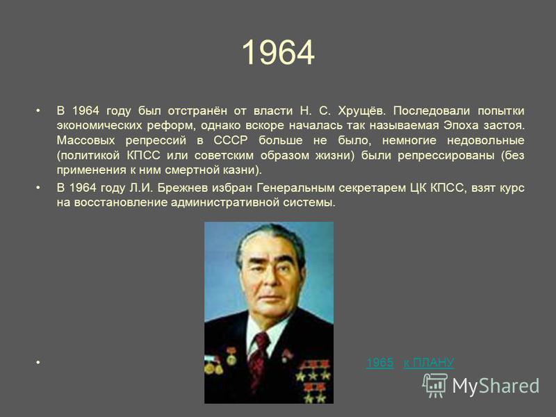 1964 В 1964 году был отстранён от власти Н. С. Хрущёв. Последовали попытки экономических реформ, однако вскоре началась так называемая Эпоха застоя. Массовых репрессий в СССР больше не было, немногие недовольные (политикой КПСС или советским образом