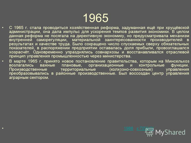 1965 С 1965 г. стала проводиться хозяйственная реформа, задуманная ещё при хрущёвской администрации, она дала импульс для ускорения темпов развития экономики. В целом данная реформа не посягала на директивную экономику, но предусматривала механизм вн