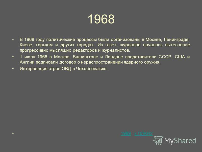 1968 В 1968 году политические процессы были организованы в Москве, Ленинграде, Киеве, горьком и других городах. Из газет, журналов началось вытеснение прогрессивно мыслящих редакторов и журналистов. 1 июля 1968 в Москве, Вашингтоне и Лондоне представ