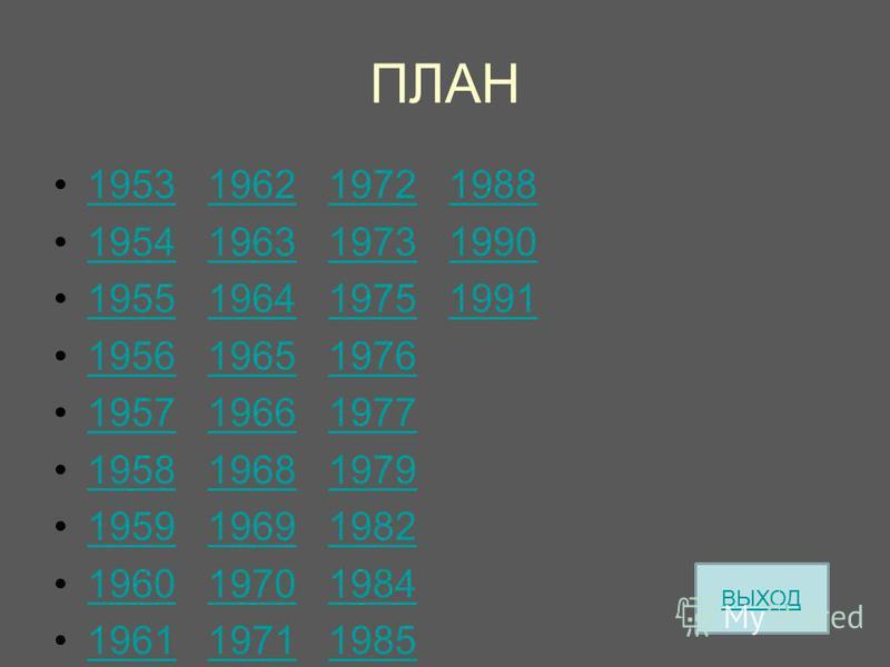 1953 1962 1972 19881953196219721988 1954 1963 1973 19901954196319731990 1955 1964 1975 19911955196419751991 1956 1965 1976195619651976 1957 1966 1977195719661977 1958 1968 1979195819681979 1959 1969 1982195919691982 1960 1970 1984196019701984 1961 19