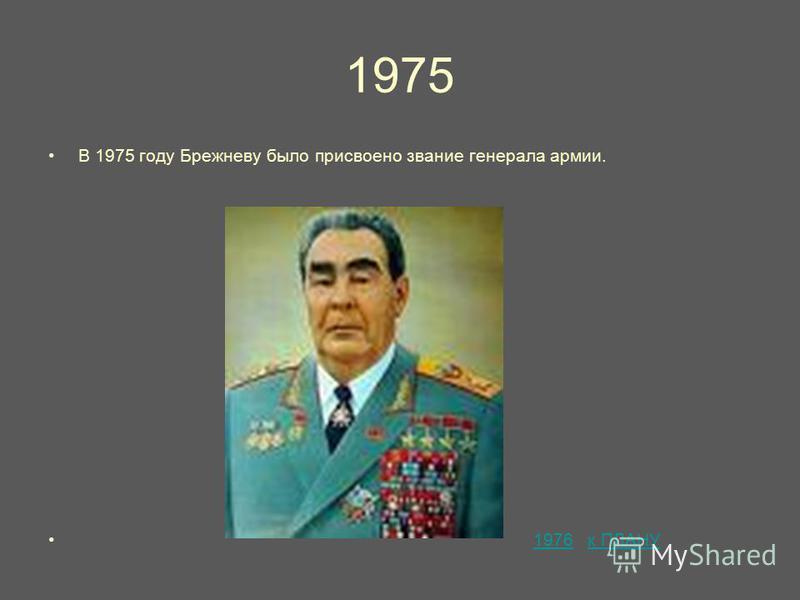 1975 В 1975 году Брежневу было присвоено звание генерала армии. 1976 к ПЛАНУ1976 к ПЛАНУ
