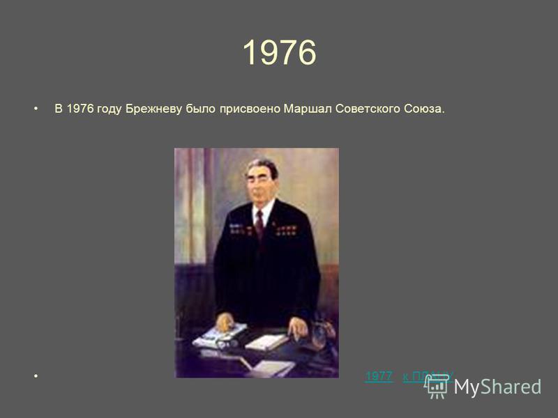 1976 В 1976 году Брежневу было присвоено Маршал Советского Союза. 1977 к ПЛАНУ1977 к ПЛАНУ