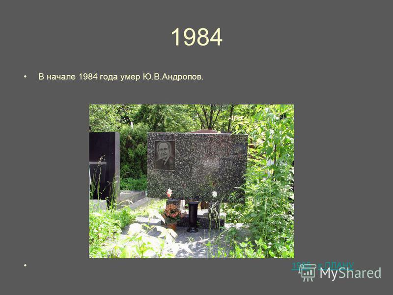 1984 В начале 1984 года умер Ю.В.Андропов. 1985 к ПЛАНУ1985 к ПЛАНУ