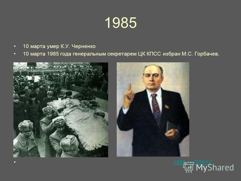 1985 10 марта умер К.У. Черненко 10 марта 1985 года генеральным секретарем ЦК КПСС избран М.С. Горбачев. 1988 к ПЛАНУ1988 к ПЛАНУ
