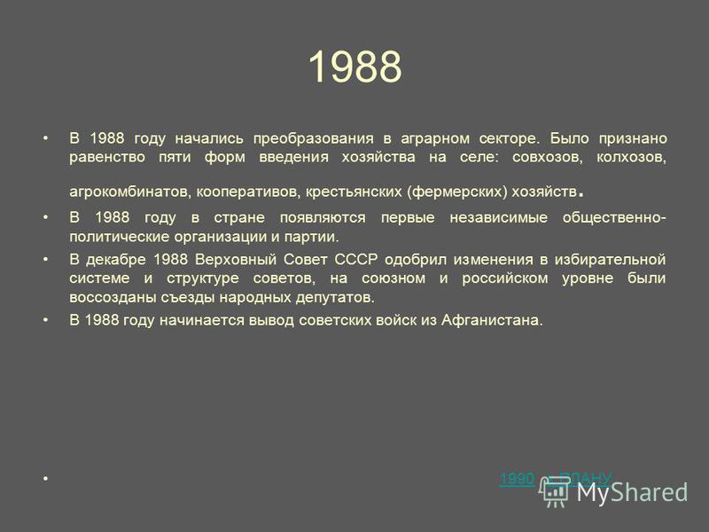 1988 В 1988 году начались преобразования в аграрном секторе. Было признано равенство пяти форм введения хозяйства на селе: совхозов, колхозов, агрокомбинатов, кооперативов, крестьянских (фермерских) хозяйств. В 1988 году в стране появляются первые не