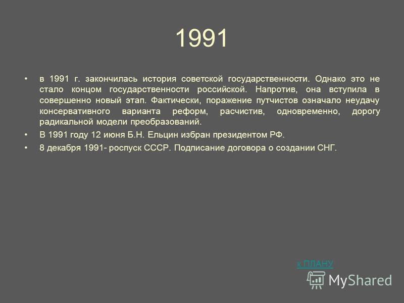 1991 в 1991 г. закончилась история советской государственности. Однако это не стало концом государственности российской. Напротив, она вступила в совершенно новый этап. Фактически, поражение путчистов означало неудачу консервативного варианта реформ,