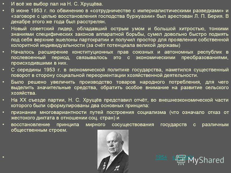 И всё же выбор пал на Н. С. Хрущёва. В июне 1953 г. по обвинению в «сотрудничестве с империалистическими разведками» и «заговоре с целью восстановления господства буржуазии» был арестован Л. П. Берия. В декабре этого же года был расстрелян. Новый сов