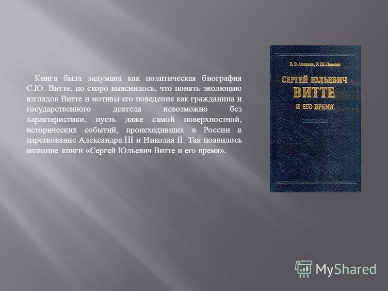 Книга была задумана как политическая биография С. Ю. Витте, по скоро выяснилось, что понять эволюцию взглядов Витте и мотивы его поведения как гражданина и государственного деятеля невозможно без характеристики, пусть даже самой поверхностной, истори