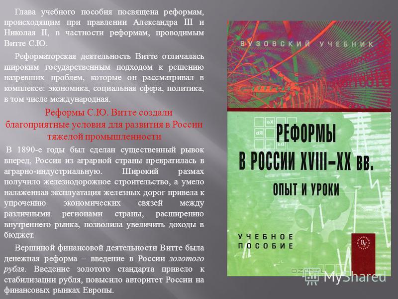 Глава учебного пособия посвящена реформам, происходящим при правлении Александра III и Николая II, в частности реформам, проводимым Витте С. Ю. Реформаторская деятельность Витте отличалась широким государственным подходом к решению назревших проблем,