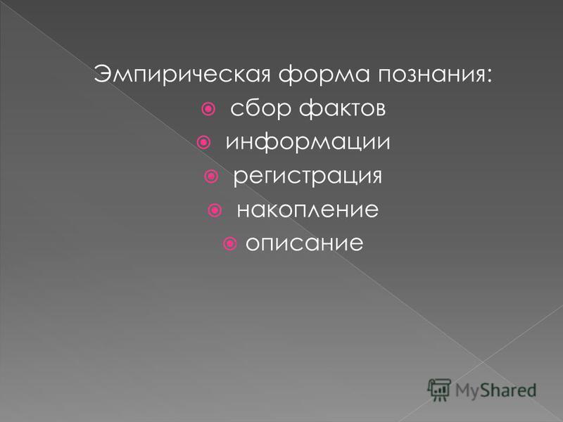 Эмпирическая форма познания: сбор фактов информации регистрация накопление описание
