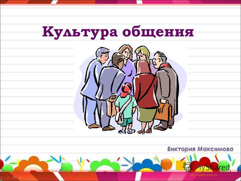 Культура общения Виктория Максимова