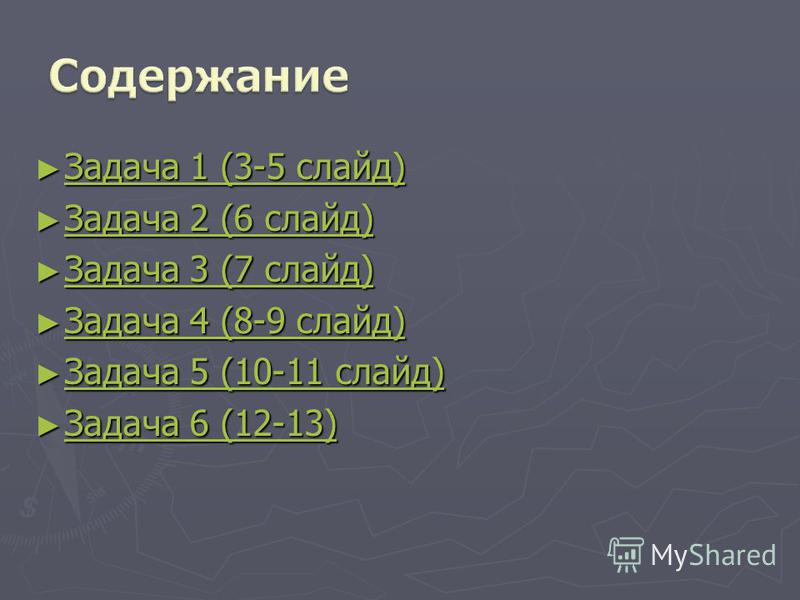 Задача 1 (3-5 слайд) Задача 1 (3-5 слайд) Задача 1 (3-5 слайд) Задача 1 (3-5 слайд) Задача 2 (6 слайд) Задача 2 (6 слайд) Задача 2 (6 слайд) Задача 2 (6 слайд) Задача 3 (7 слайд) Задача 3 (7 слайд) Задача 3 (7 слайд) Задача 3 (7 слайд) Задача 4 (8-9