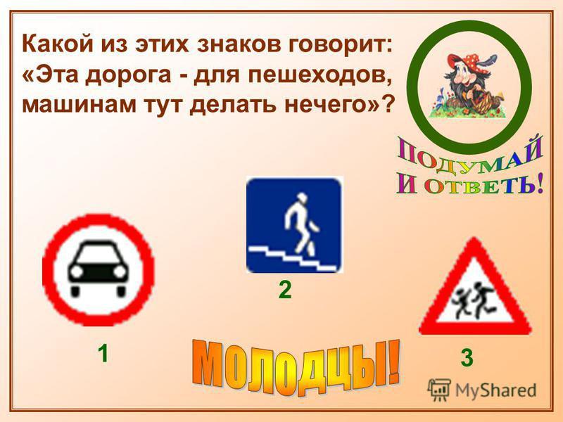Какой из этих знаков говорит: «Здесь, и только здесь можно переходить улицу»? 1 2 3